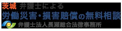 長瀬総合法律事務所-茨城弁護士による労働災害・損害賠償の無料相談