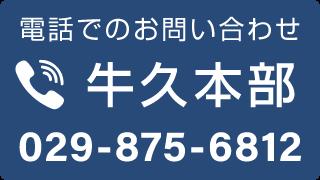 牛久本部電話番号リンク