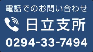 日立支所電話番号リンク
